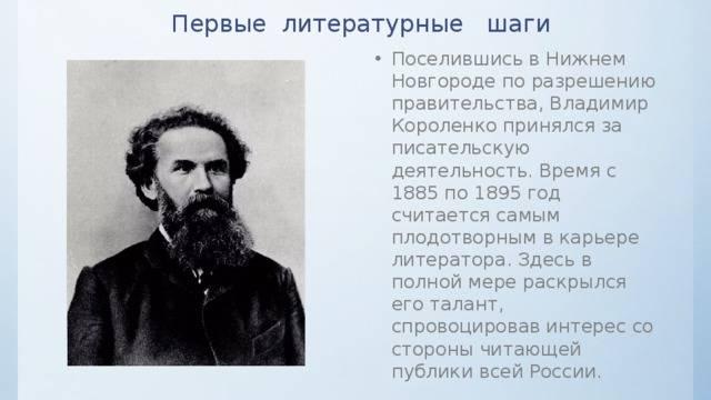 Владимир галактионович короленко, краткая биография