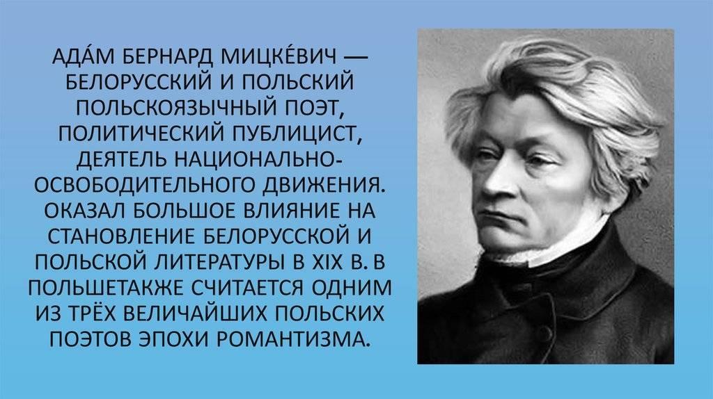Адам мицкевич — традиция