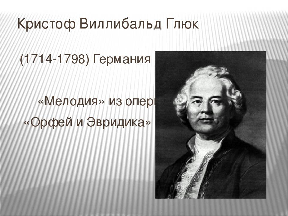 Оперный революционер
