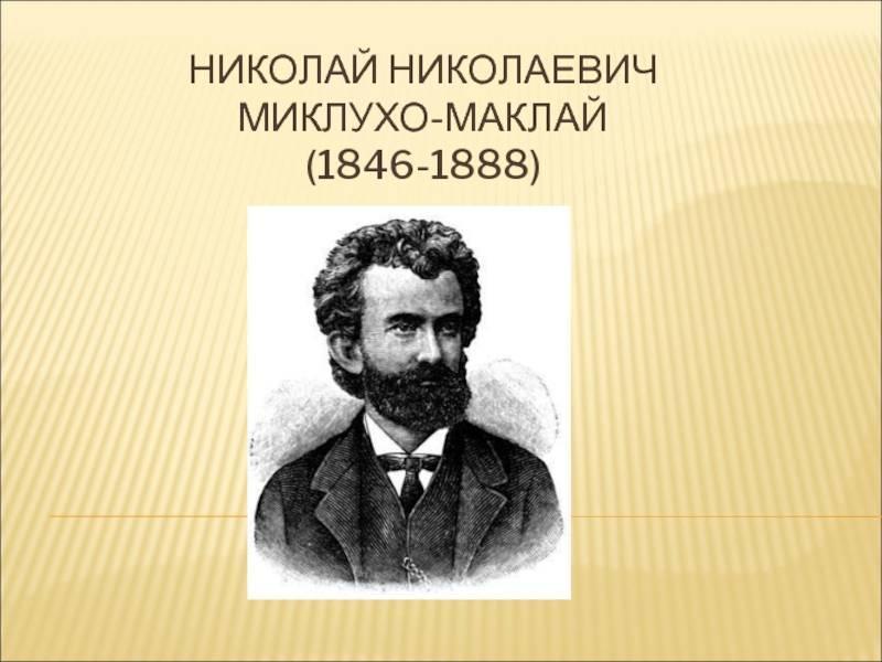 Николай николаевич миклухо-маклай — краткая биография | краткие биографии