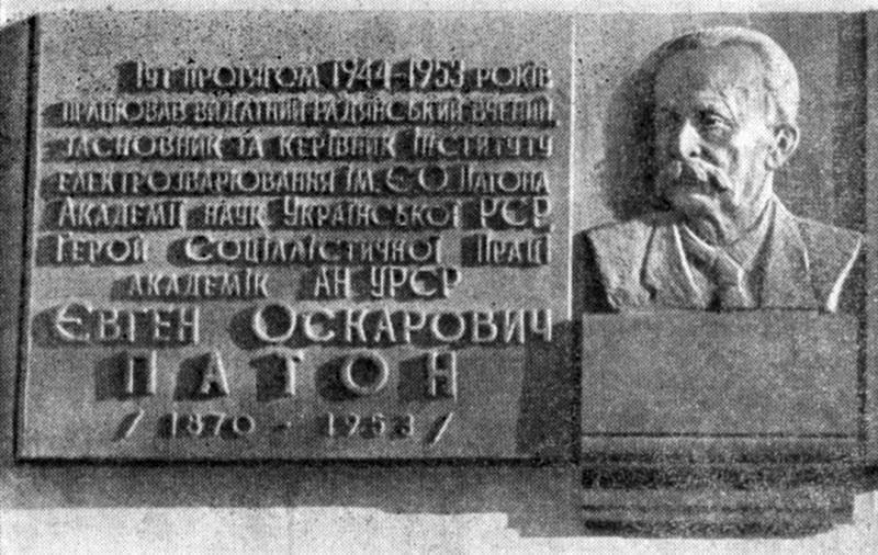 Патон, евгений оскарович — википедия