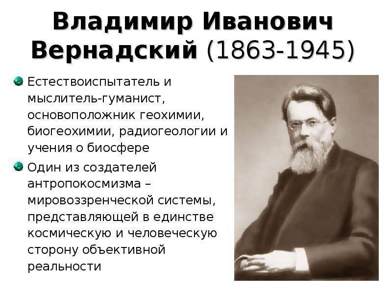 Владимир вернадский: биография и вклад в науку - nacion.ru