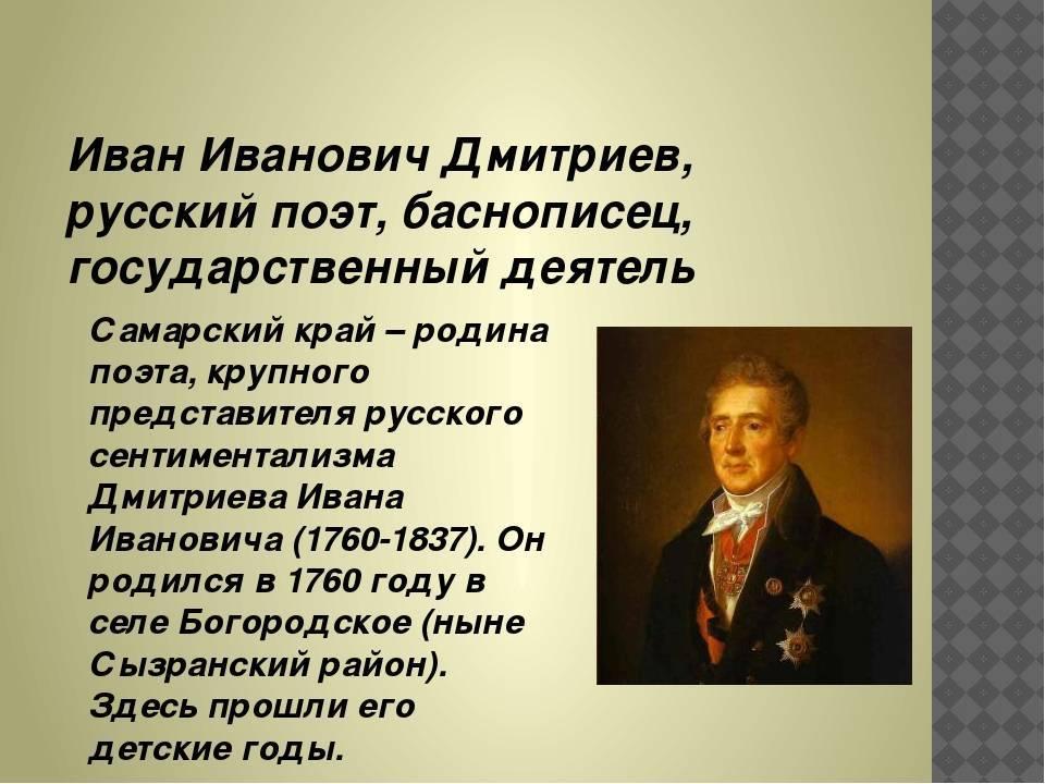 Биография и поэзия и.и.дмитриева . доклад. литература. 2008-12-09