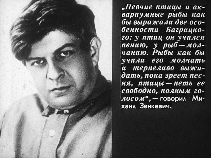 Эдуард багрицкий: стихи