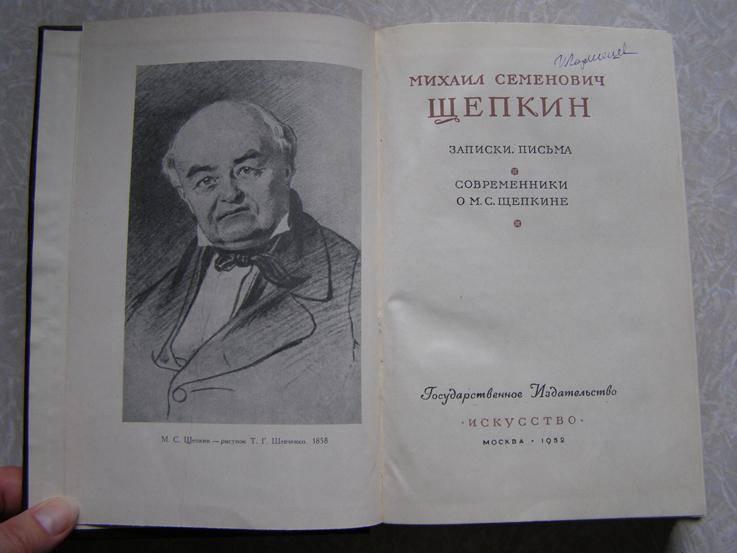 Михаил семёнович щепкин - вики