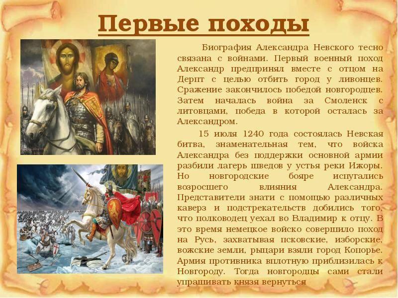 Александр невский: биография и интересные факты из жизни князя