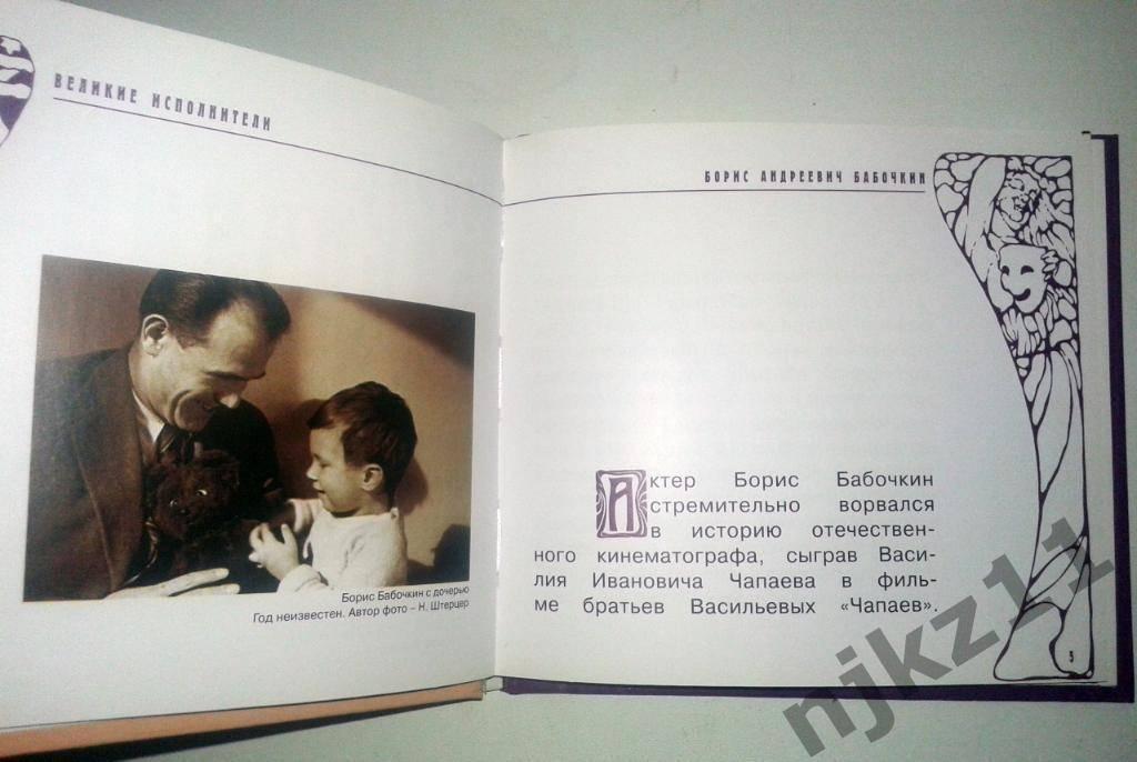Счастье бориса бабочкина и екатерины георгиевой, с которой он прожил почти 50 лет