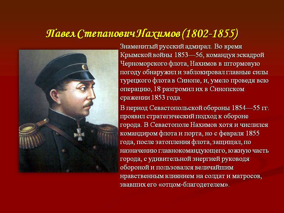 Нахимов, павел степанович - вики