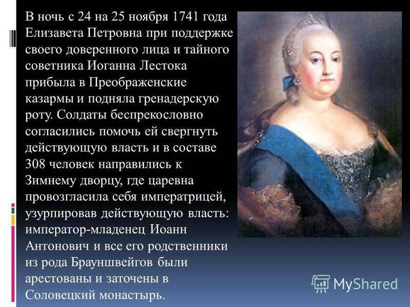 Елизавета петровна 1741-1761 гг.