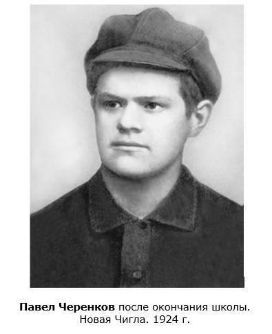 Черенков, павел алексеевич биография, научная деятельность, награды и премии, память