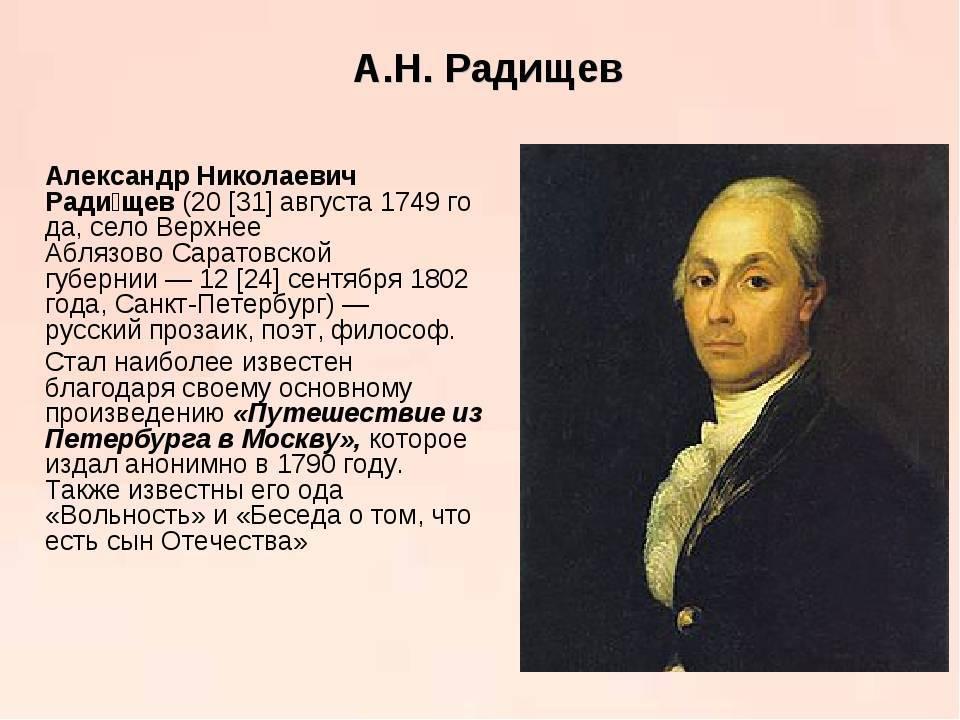 Александр николаевич радищев — викитека