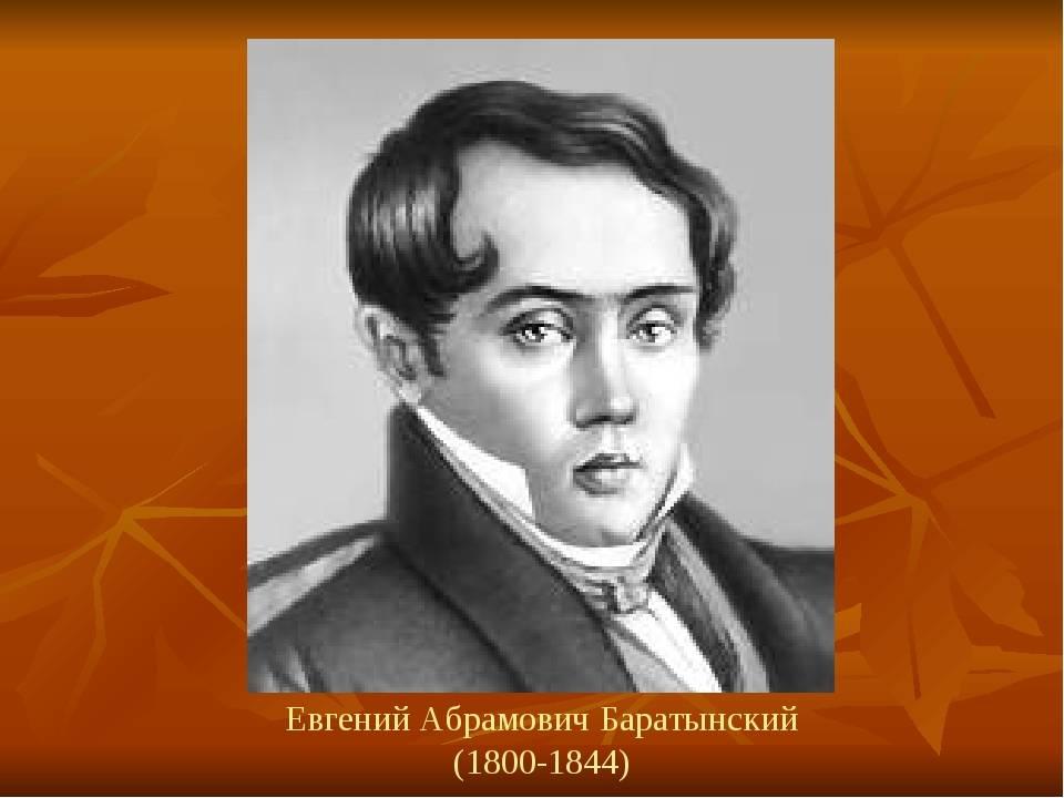 Биография евгения абрамовича баратынского   краткие биографии