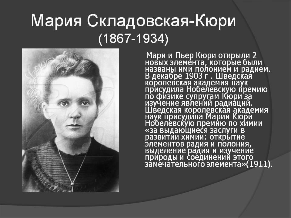 Мария склодовская-кюри. краткая биография и открытия