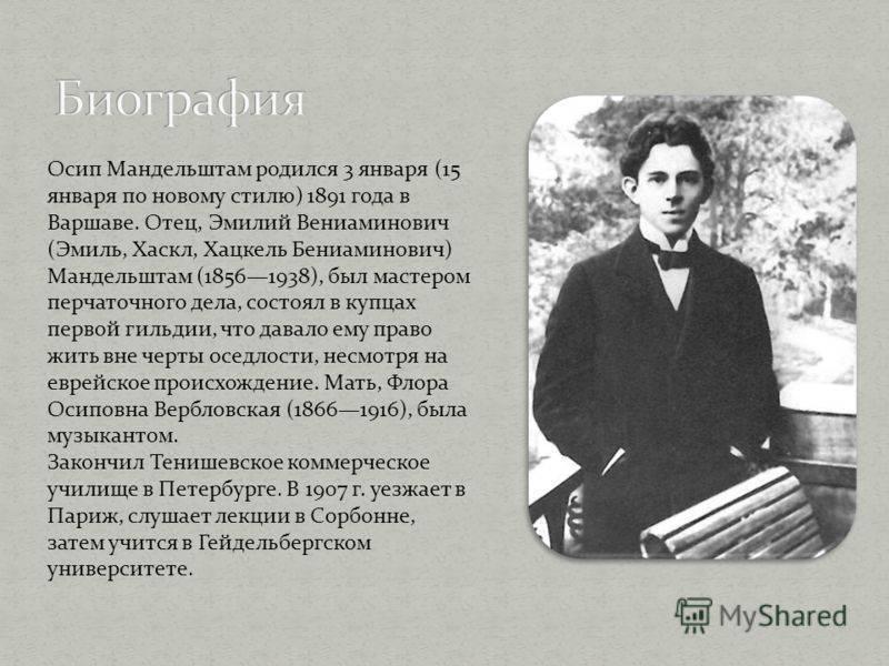 Осип мандельштам: биография с фото