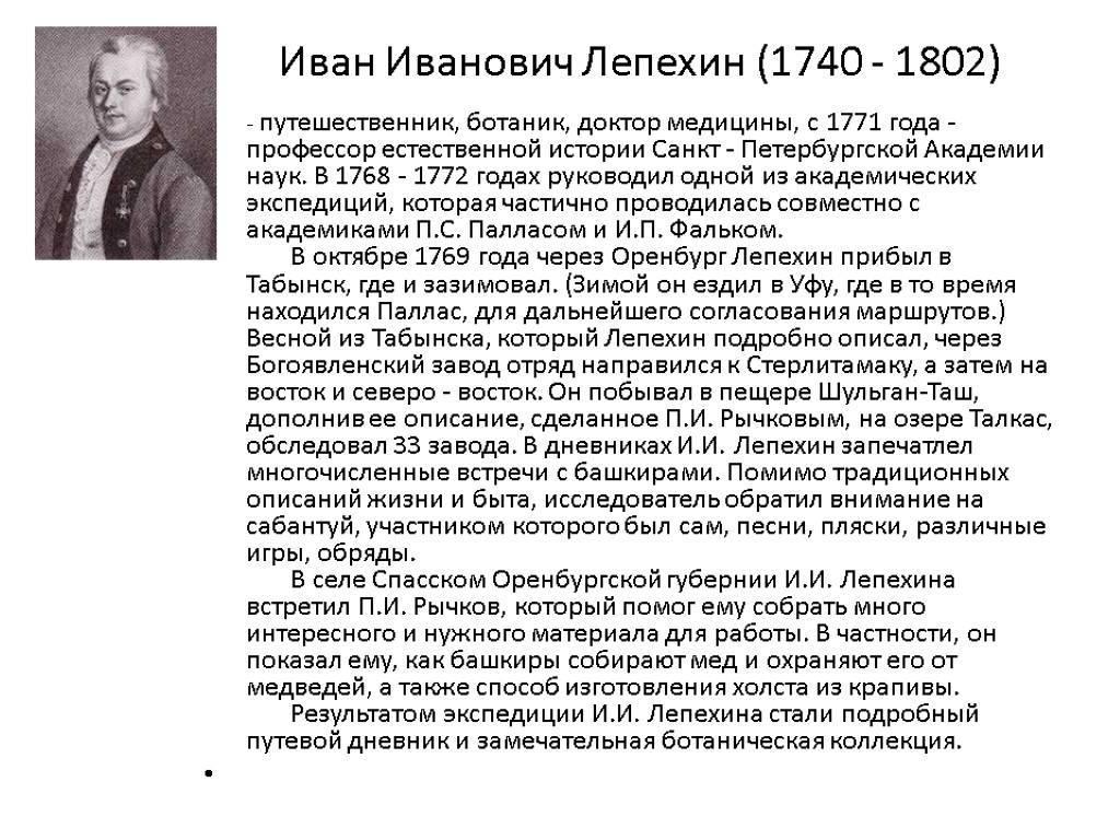 Лепёхин, иван иванович