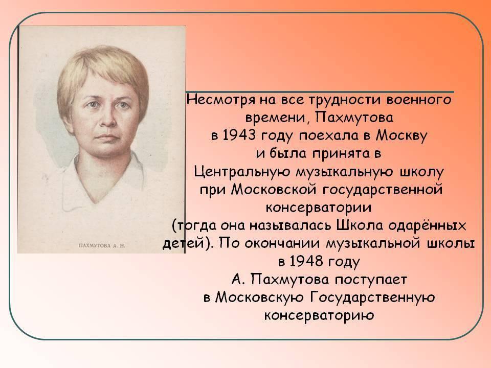 Александра пахмутова: биография, сколько лет, личная жизнь, дети, муж, рост и вес, песни