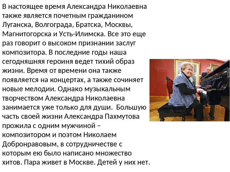 Александра пахмутова: биография, личная жизнь, дети, фото и творчество :: syl.ru