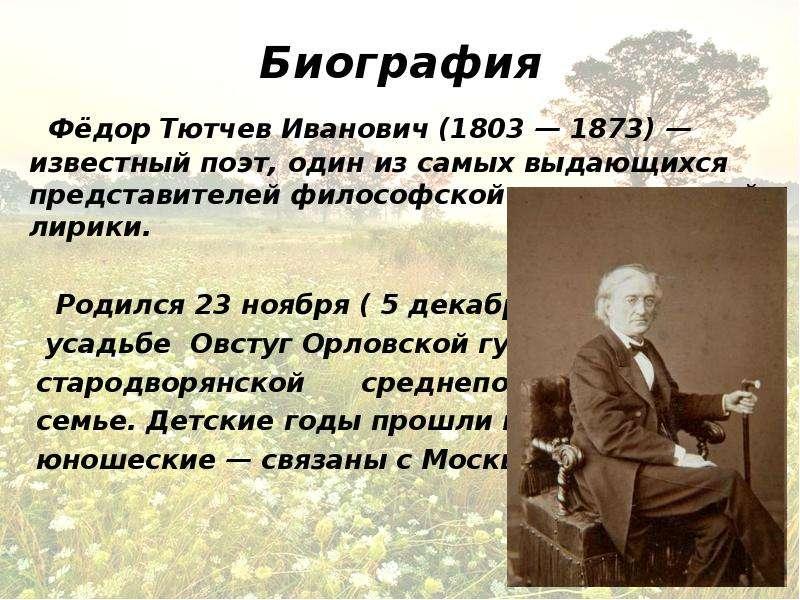 Биография фёдора тютчева