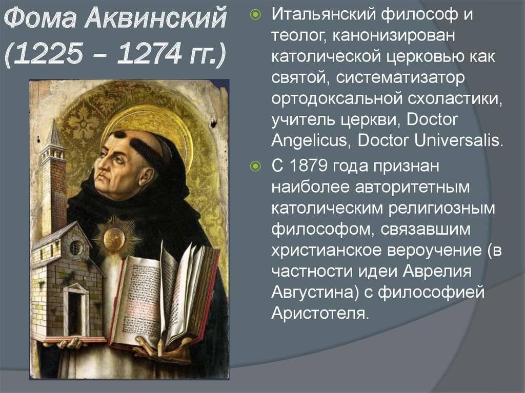 Святой фома аквинский биография, философия, вклад / философия   thpanorama - сделайте себя лучше уже сегодня!