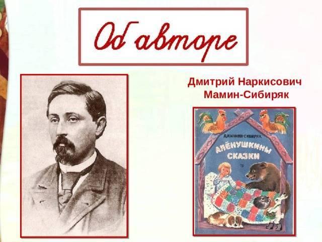 Биография мамина-сибиряка кратко для детей 3 класса о писателе дмитрие наркисовиче