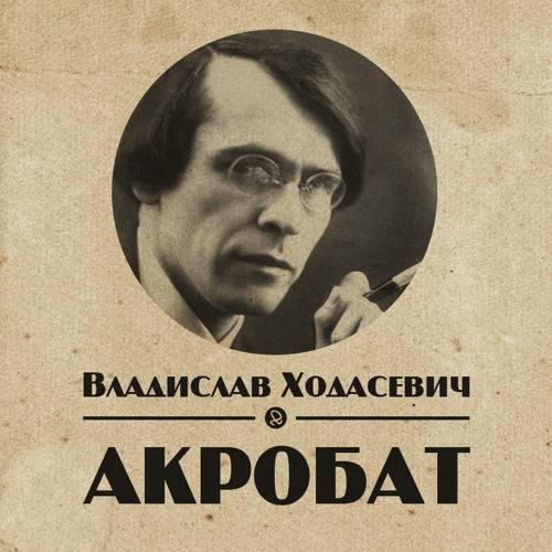 Ходасевич, владислав фелицианович