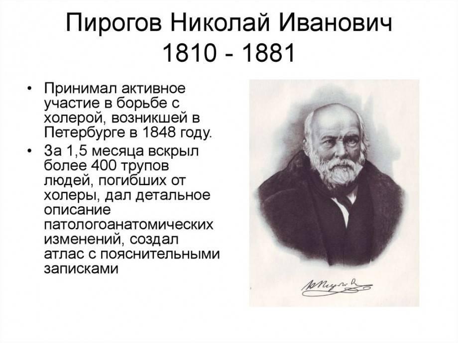 Николай иванович пирогов (1810-1881) [1948 - - люди русской науки. том 2]