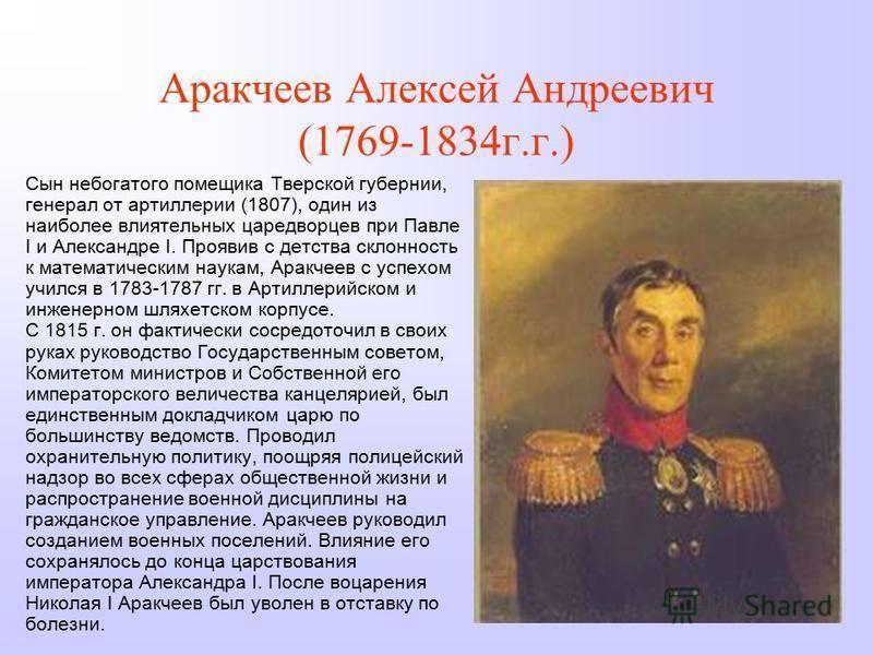 Аракчеев а.а.