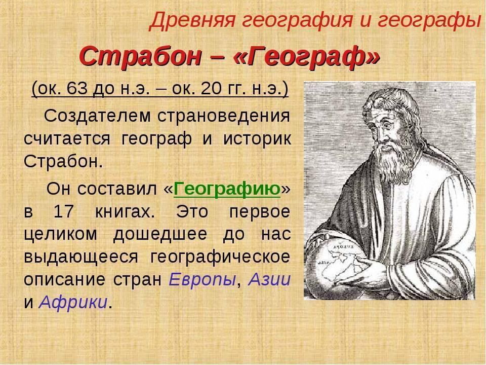 География (страбон) — википедия