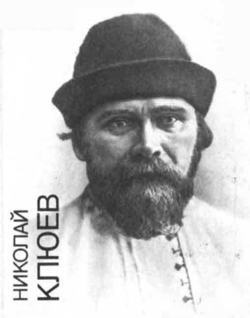 Клюев, николай алексеевич — википедия