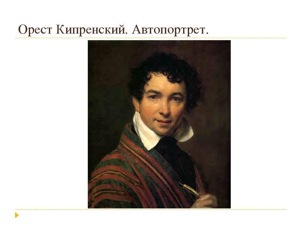 Кипренский орест адамович – галерея произведений (79 изображений).