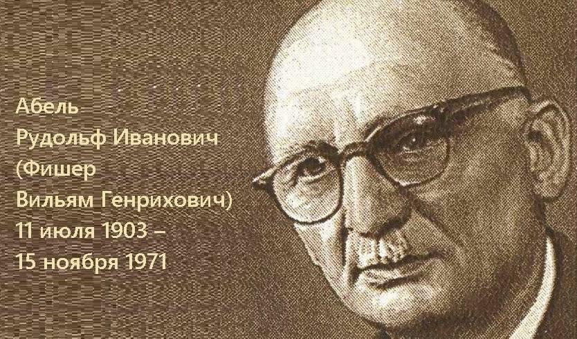 Рудольф абель: главные тайны биографии легендарного советского разведчика   красная армия