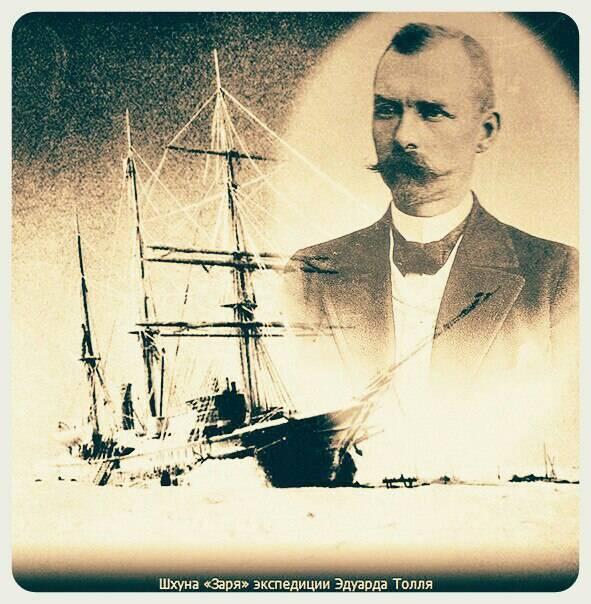 Толль, эдуард васильевич биография, экспедиция на шхуне «заря», поиск толля