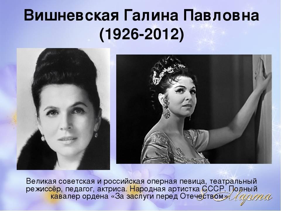 Галина павловна вишневская википедия