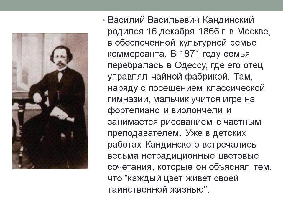 Василий кандинский – биография, фото, личная жизнь, картины, причина смерти - 24сми