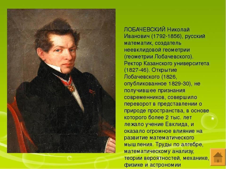 Краткая биография лобачевского и открытия математика николая ивановича
