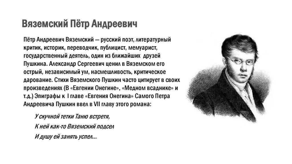 Краткая биография вяземского петра андреевича   краткие биографии