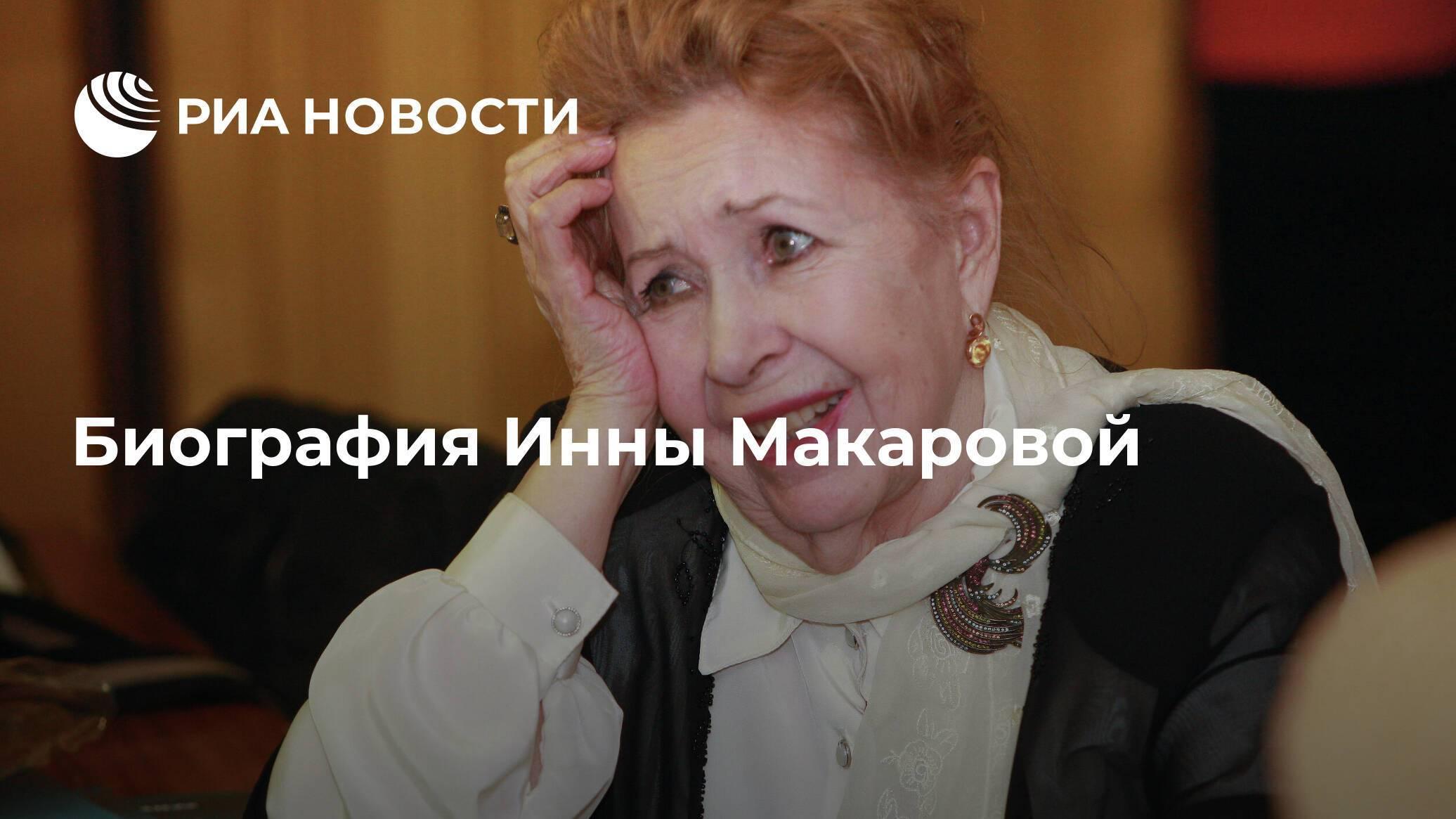 Макарова, инна владимировна