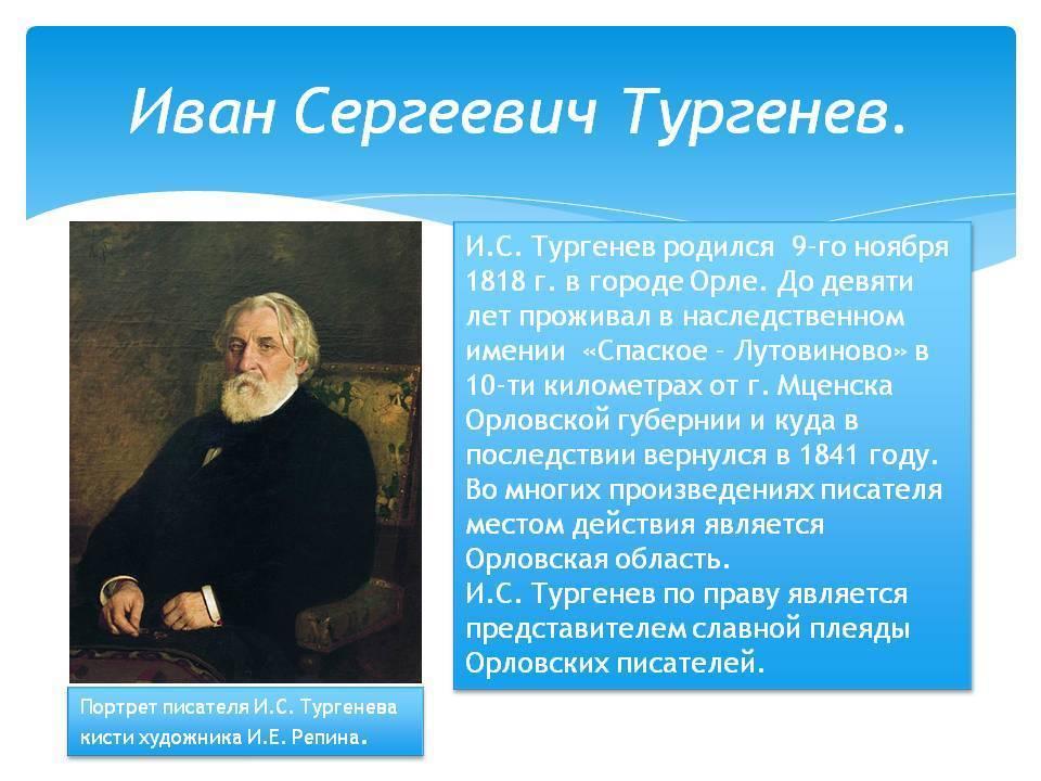 Тургенев, иван сергеевич   русская литература вики   fandom