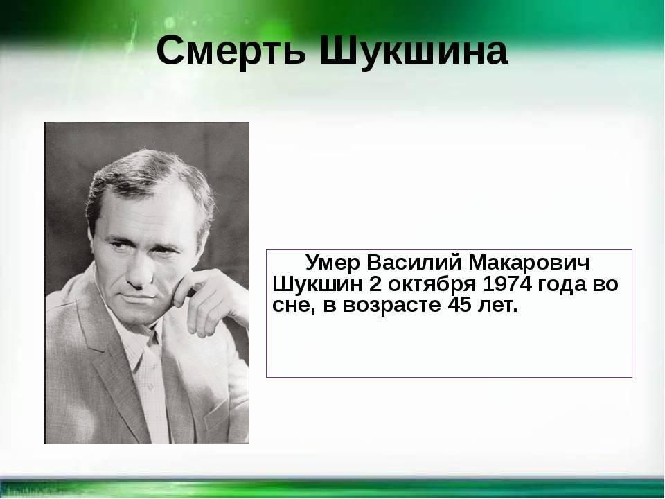 Василий шукшин - биография, информация, личная жизнь, фото, видео
