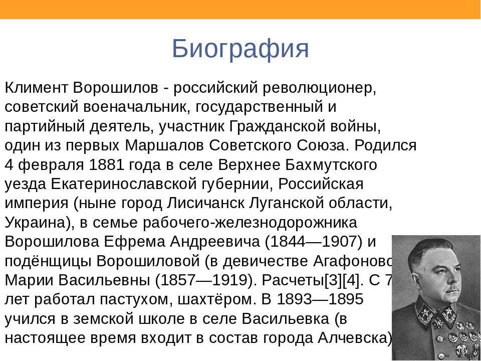Климент ефремович ворошилов — циклопедия