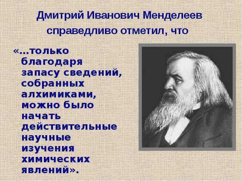 Биография менделеева