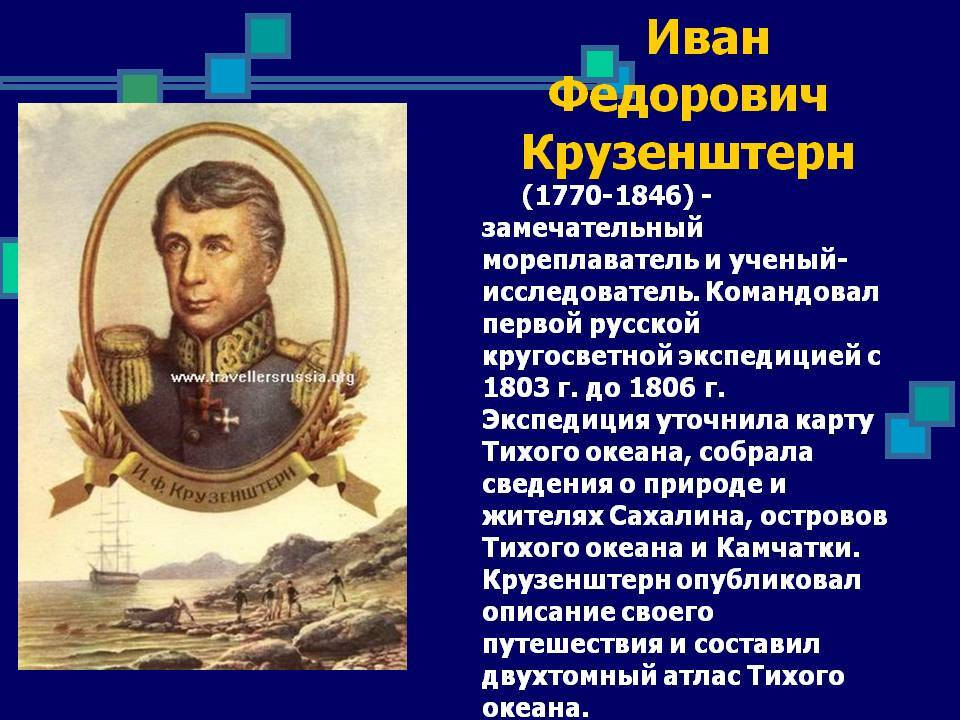 Крузенштерн иван: биография, кругосветное путешествие на судне с лисянским | tvercult.ru