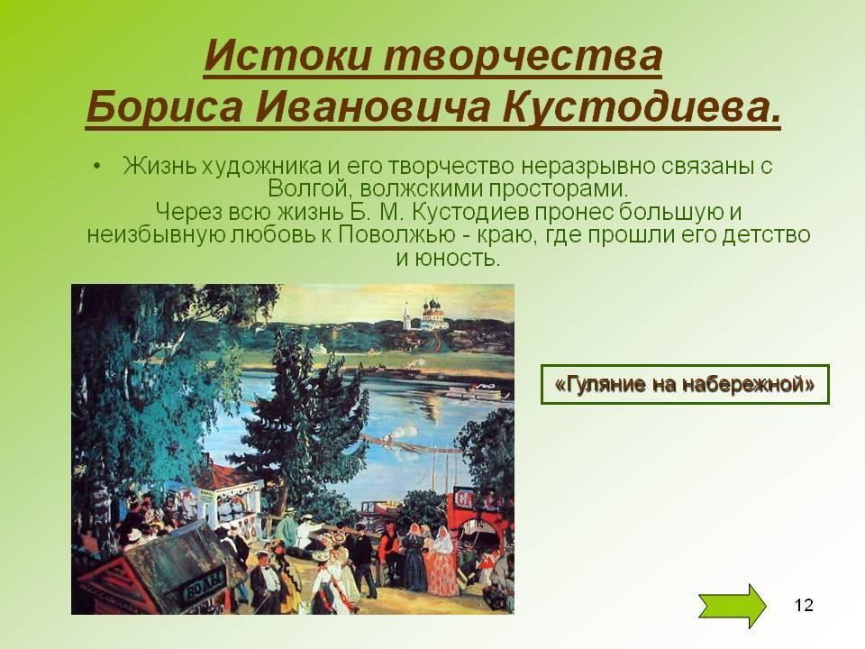 Художник борис кустодиев. биография, картины кустодиева.