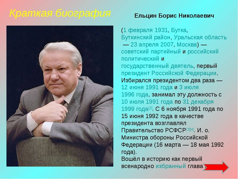 Биография Бориса Ельцина