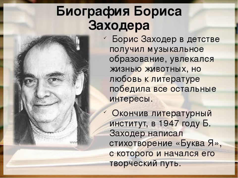 Борис заходер краткая биография и интересные факты