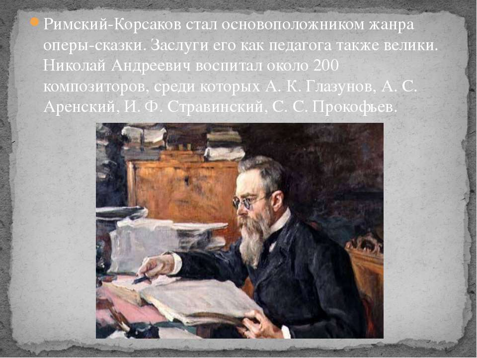 Биография николая андреевича римского-корсакого