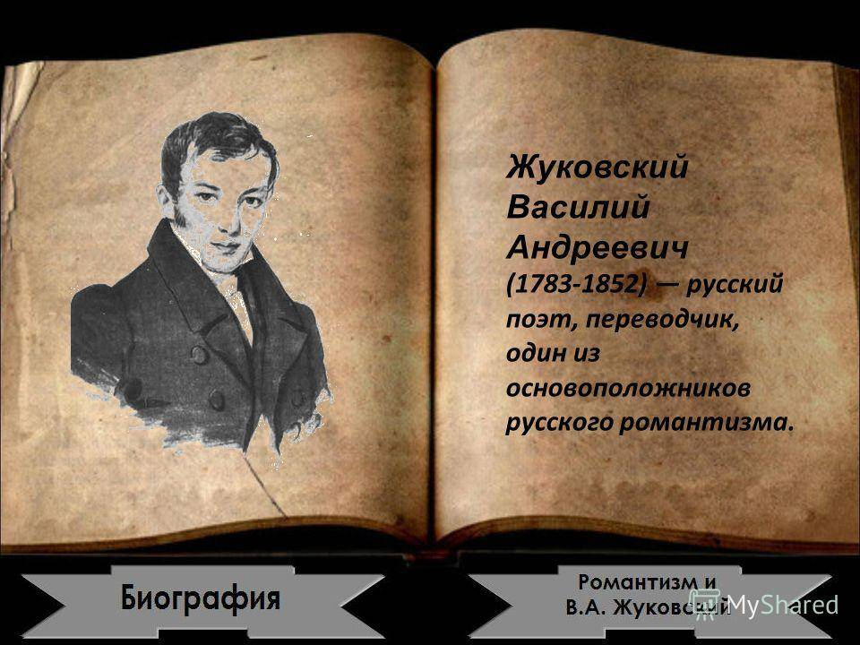 Василий жуковский: стихи