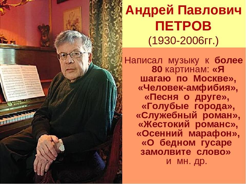 Андрей петров: биография, образование, музыкальная карьера, фото :: syl.ru