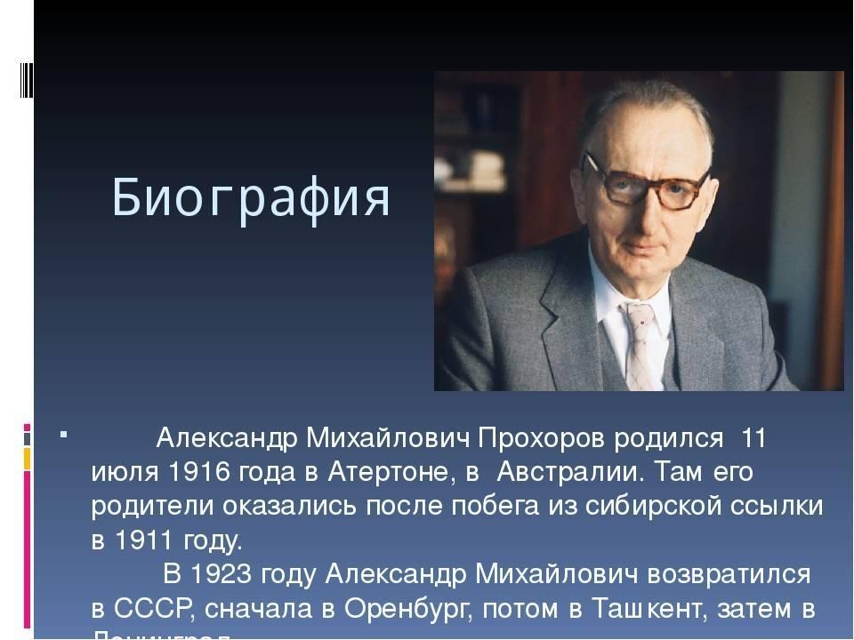 Александр прохоров - советский физик, один из основоположников квантовой электроники: биография, научная деятельность, награды, память :: syl.ru