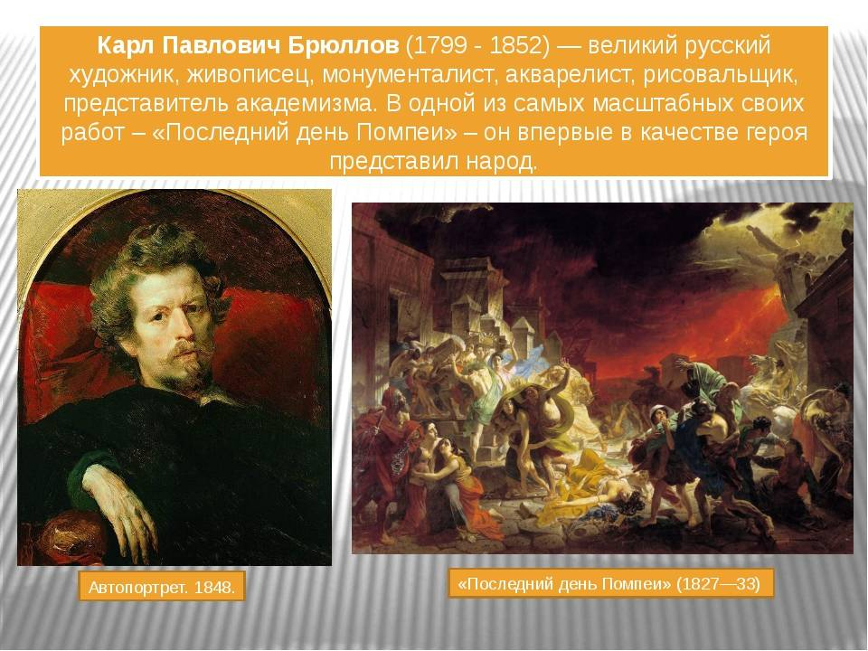 Биографиякарла павловичабрюллова